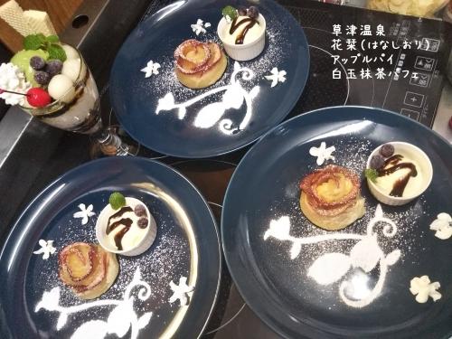 20191220草津温泉カフェ花栞(はなしおり)アップルパイ、白玉抹茶パフェ