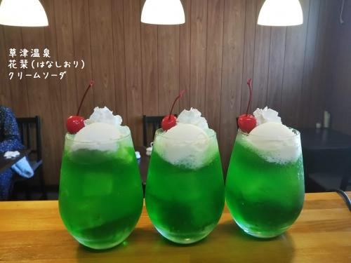20191221草津温泉カフェ花栞(はなしおり)クリームソーダ