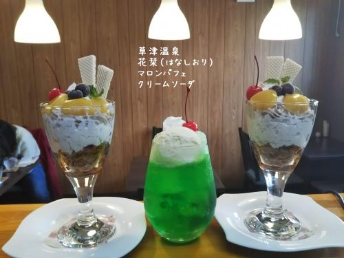 20191223草津温泉カフェ花栞(はなしおり)クリームソーダ、マロンパフェ
