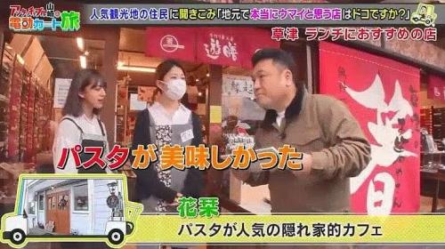 アンタッチャブル山崎の電動カートの旅