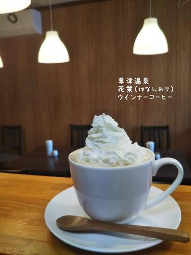 20191225草津温泉カフェ花栞(はなしおり)ウインナーコーヒー