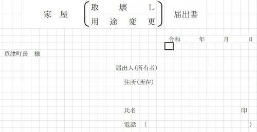 20191225草津温泉民泊花栞(はなしおり)客室増室計画