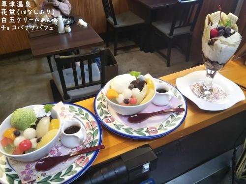 20191226草津温泉カフェ花栞(はなしおり)白玉クリームあんみつ、チョコバナナパフェ