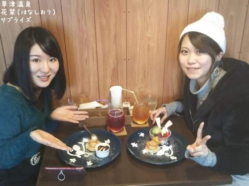 20191230草津温泉カフェ花栞(はなしおり)アップルパイ (1)