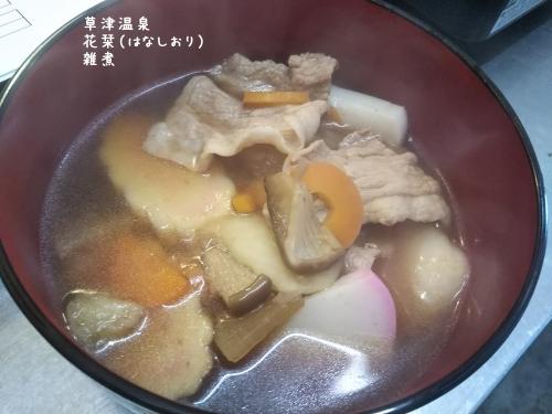 20200101草津温泉カフェ花栞(はなしおり)雑煮