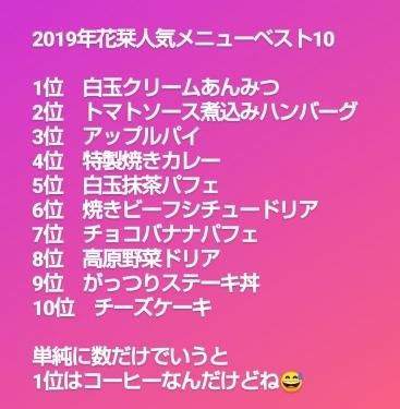 20200101草津温泉カフェ花栞(はなしおり)2019年人気メニュー