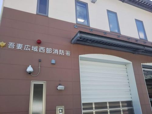20200106草津温泉民泊花栞(はなしおり)消防署