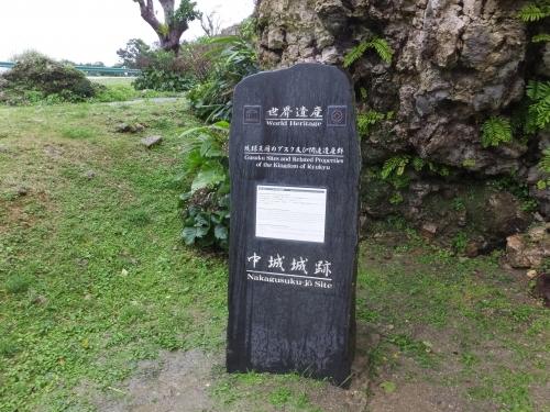 20190219沖縄県中城村、中城城跡 (1)