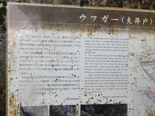 20190219沖縄県中城村、中城城跡 (26)