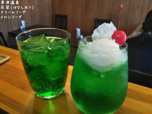 20200113草津温泉カフェ花栞(はなしおり)クリームソーダ、メロンソーダ