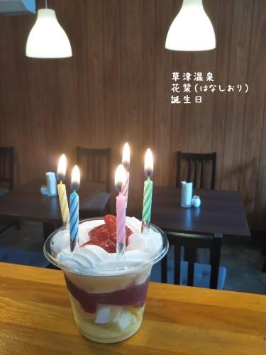 20200110草津温泉カフェ花栞(はなしおり)誕生日ケーキ