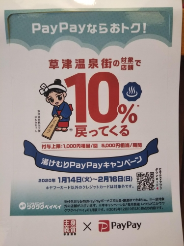 20200114草津温泉カフェ花栞(はなしおり)ペイペイキャンペーン
