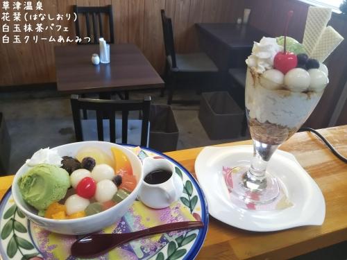 20200117草津温泉カフェ花栞(はなしおり)白玉クリームあんみつ、白玉抹茶パフェ