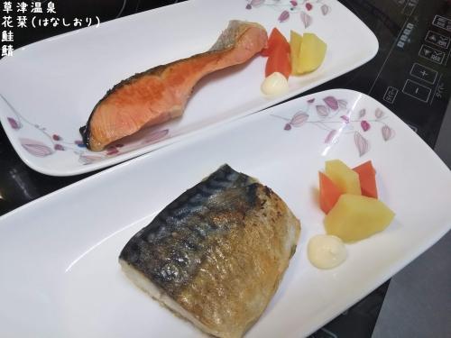 20200118草津温泉民泊花栞(はなしおり)今朝の宿泊のお客様の焼き魚