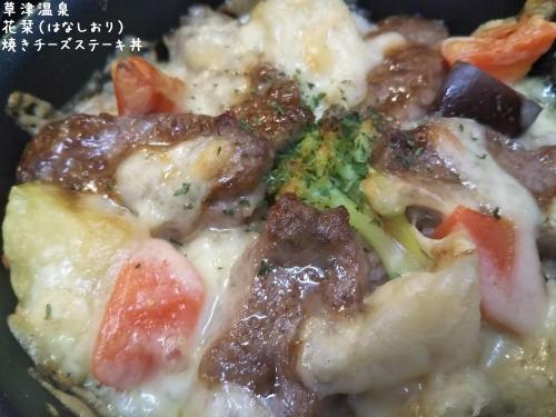 20200119草津温泉カフェ花栞(はなしおり)焼きチーズステーキ丼