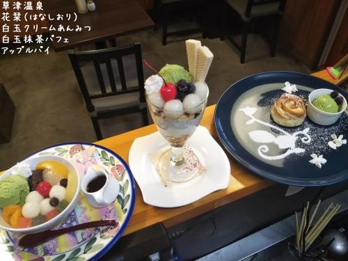20200121草津温泉カフェ花栞(はなしおり)白玉クリームあんみつ、白玉抹茶パフェ、アップルパイ