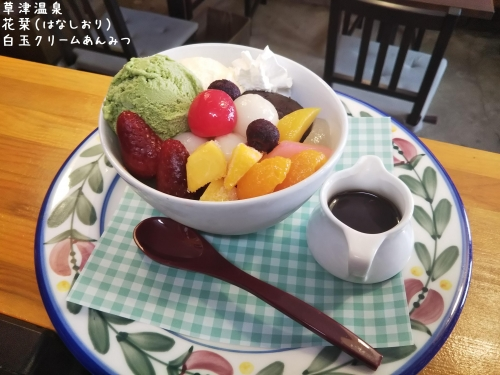 20200121草津温泉カフェ花栞(はなしおり)白玉クリームあんみつ