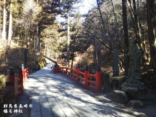 20200122群馬県高崎市、榛名神社 (1)
