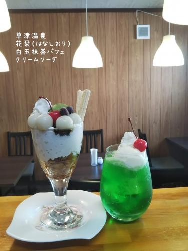 20200124草津温泉カフェ花栞(はなしおり)白玉抹茶パフェ、クリームソーダ