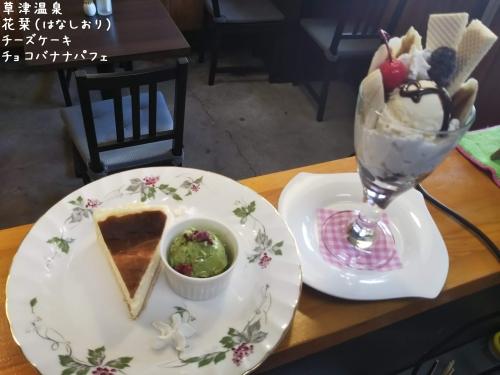 20200125草津温泉民泊花栞(はなしおり)チーズケーキ、チョコバナナパフェ