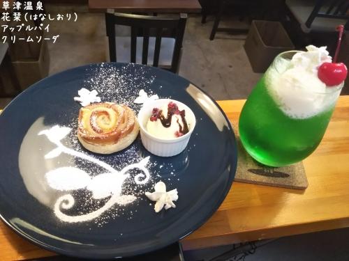 20200127草津温泉カフェ花栞(はなしおり)アップルパイ、クリームソーダ