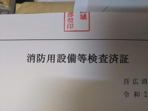 20200127草津温泉民泊花栞(はなりおし)客室増室計画 (1)