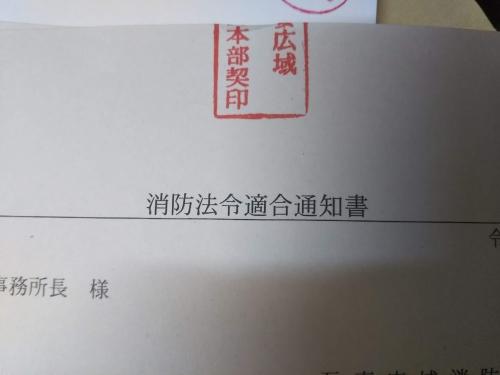 20200127草津温泉民泊花栞(はなりおし)客室増室計画 (2)