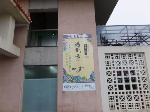20190219沖縄県うるま市、ぬちまーす観光製塩ファクトリー (1)
