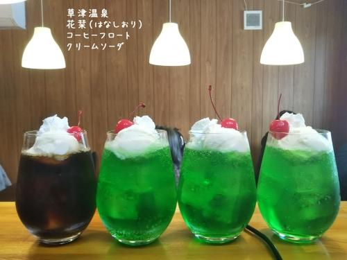 20200128草津温泉カフェ花栞(はなしおり)クリームソーダ、コーヒーフロート
