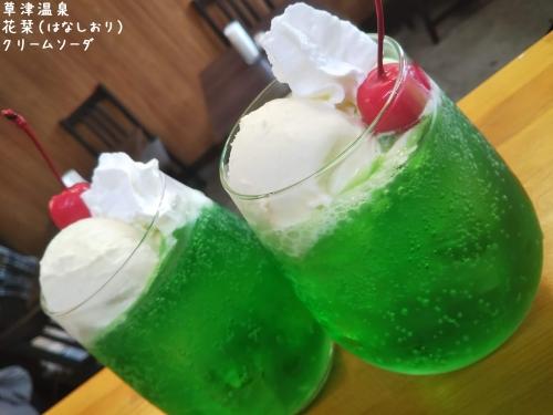 20200201草津温泉カフェ花栞(はなしおり)クリームソーダ