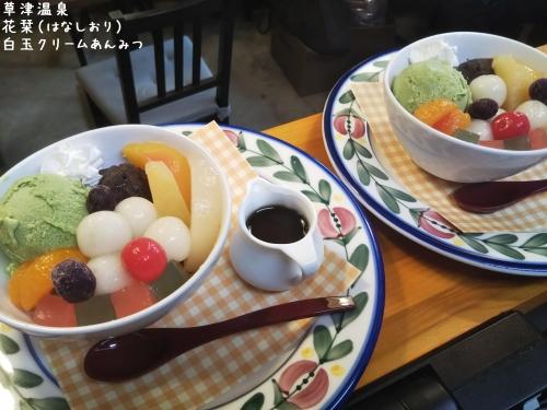 20200131草津温泉カフェ花栞(はなしおり)白玉クリームあんみつ