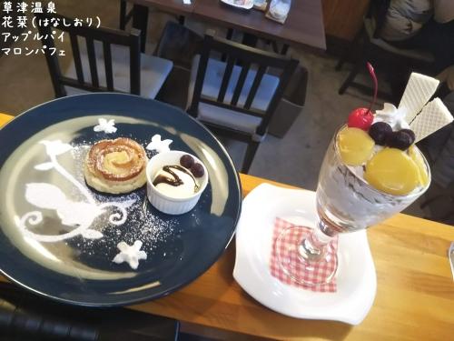 20200206草津温泉カフェ花栞(はなしおり)アップルパイ、マロンパフェ