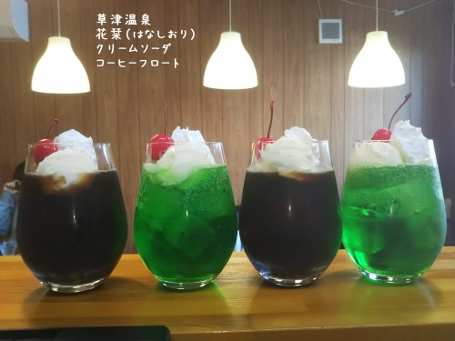 20200208草津温泉カフェ花栞(はなしおり)クリームソーダ、コーヒーフロート