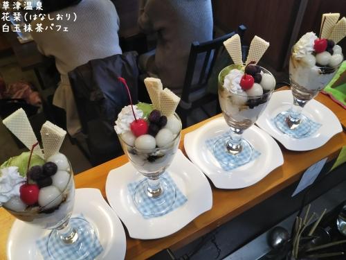 20200209草津温泉カフェ花栞(はなしおり)白玉抹茶パフェ