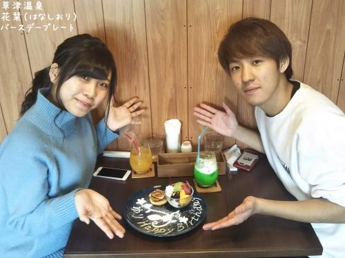 20200210草津温泉カフェ花栞(はなしおり)バースデープレート (1)