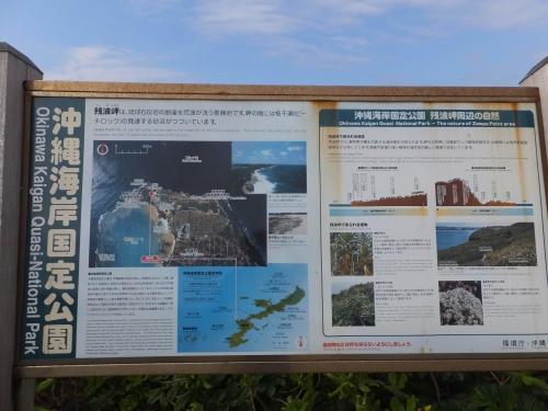 20190220沖縄県読谷村、沖縄海岸国定公園・残波岬灯台 (3)