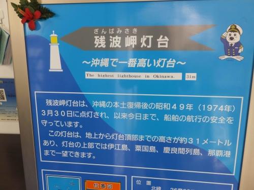 20190220沖縄県読谷村、沖縄海岸国定公園・残波岬灯台 (9)