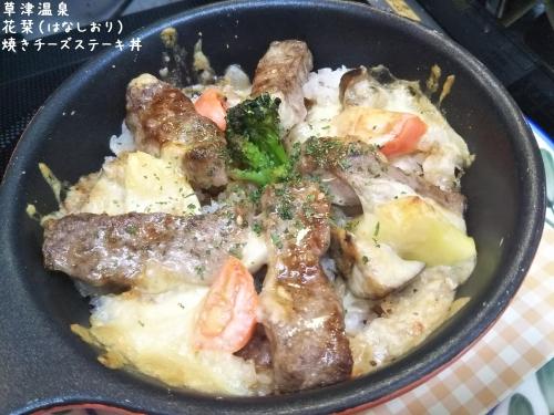 20200211草津温泉カフェ花栞(はなしおり)焼きチーズステーキ丼