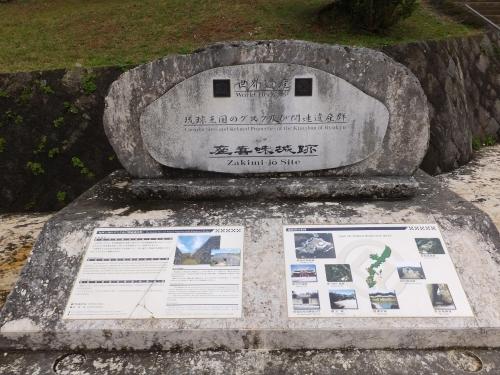 20190220沖縄県読谷村、座喜味城跡 (1)