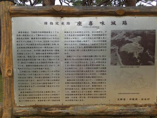 20190220沖縄県読谷村、座喜味城跡 (3)