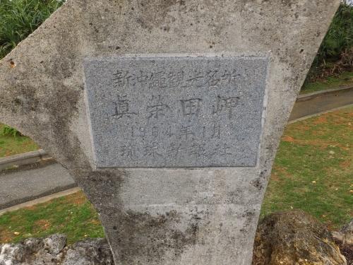 20190220沖縄県恩納村、真栄田岬 (3)