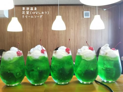 20200213草津温泉カフェ花栞(はなしおり)クリームソーダ