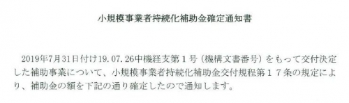 20200213草津温泉民泊花栞(はなしおり)客室増室計画