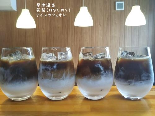 20200214草津温泉カフェ花栞(はなしおり)アイスカフェオレ