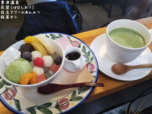 20200215草津温泉カフェ花栞(はなしおり)白玉クリームあんみつ、抹茶オレ