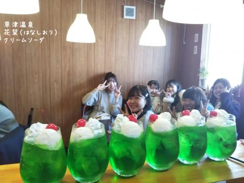 20200221草津温泉カフェ花栞(はなしおり)クリームソーダ