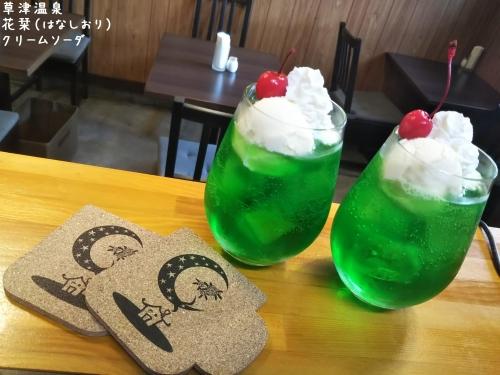 20200222草津温泉カフェ花栞(はなしおり)クリームソーダ