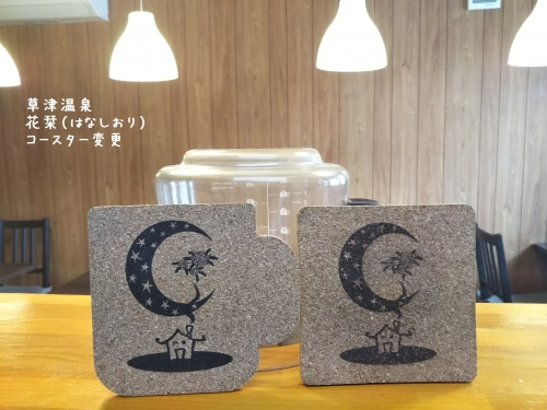 20200222草津温泉カフェ花栞(はなしおり)コースター変更