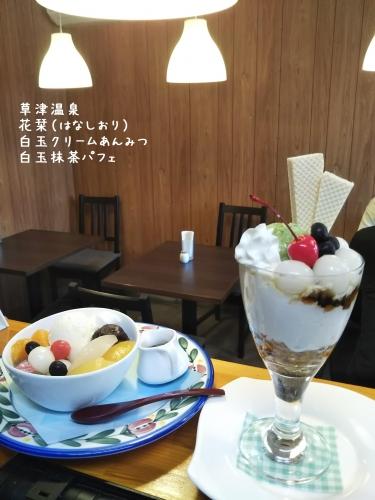 20200223草津温泉カフェ花栞(はなしおり)白玉クリームあんみつ、白玉抹茶パフェ