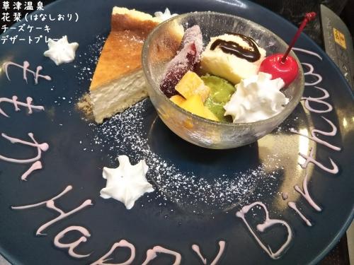 20200229草津温泉カフェ花栞(はなしおり)チーズケーキデザートプレート